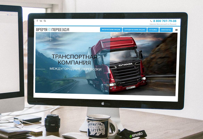 Хороший сайт для транспортной компании создание сайтов 2 уровня
